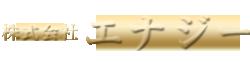 株式会社エナジー